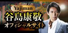 Yajiman-谷島康敬公式サイト